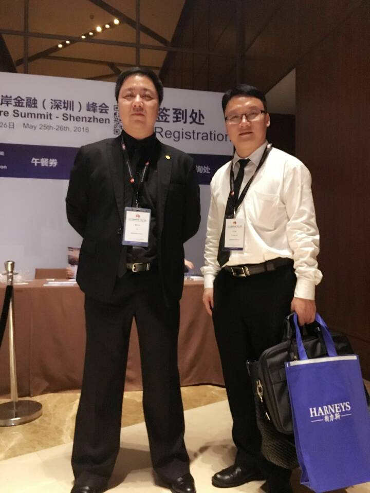 奥德盛中国离岸金融峰会