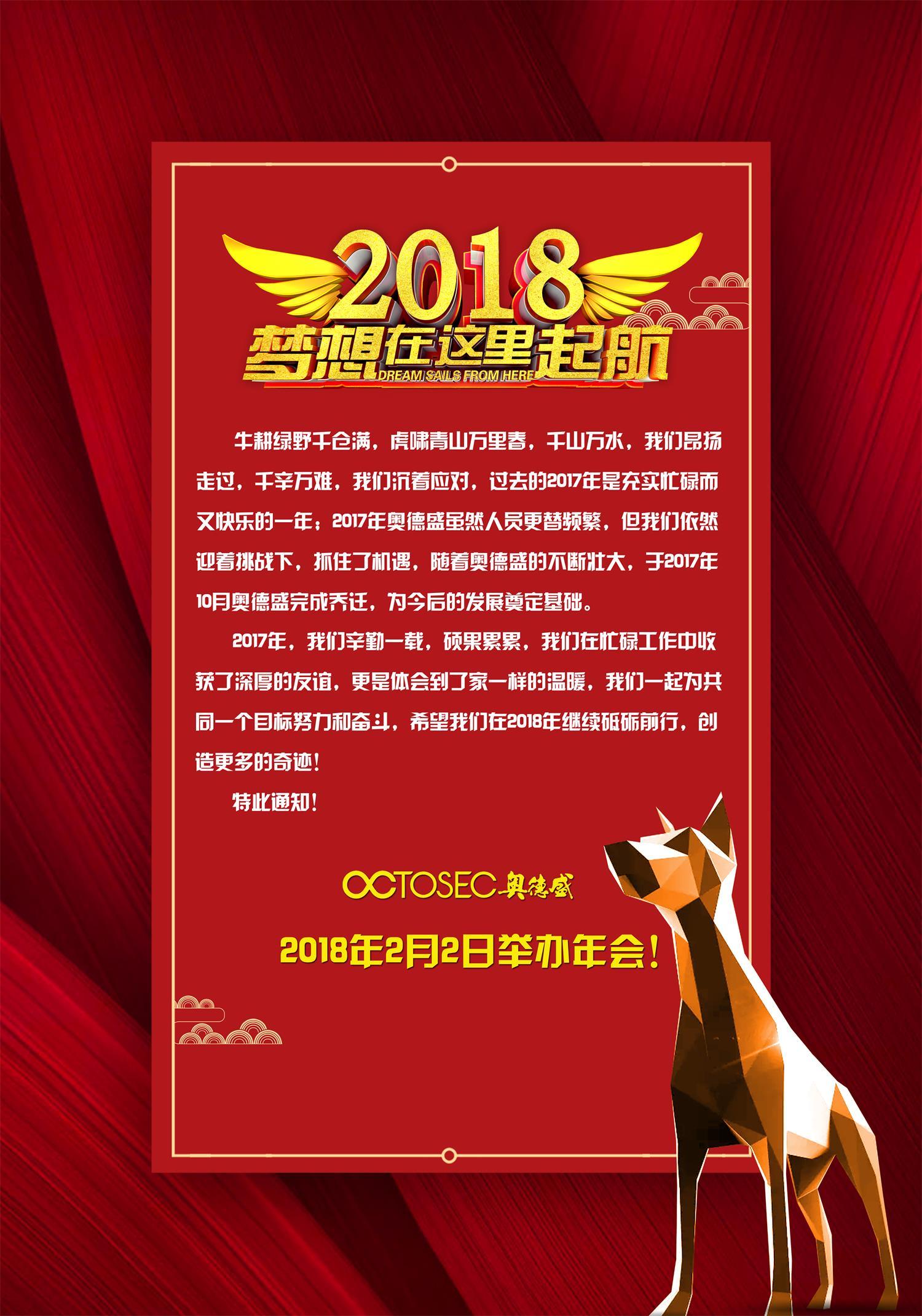 2018狗年年会